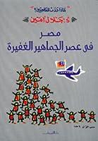 مصر في عصر الجماهير الغفيرة