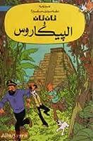 تان تان و البيكاروس (Tintin, #23)