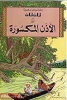 تان تان والأذن المكسورة (Tintin, #6)