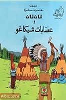 تان تان وعصابات شيكاغو (Tintin, #3 )