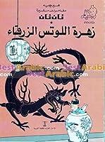 تان تان و زهرة اللوتس الزرقاء (Tintin, #5)