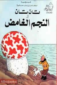 The Shooting Star (Tintin, #10) by Hergé