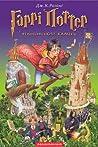Гаррі Поттер і філософський камінь by J.K. Rowling