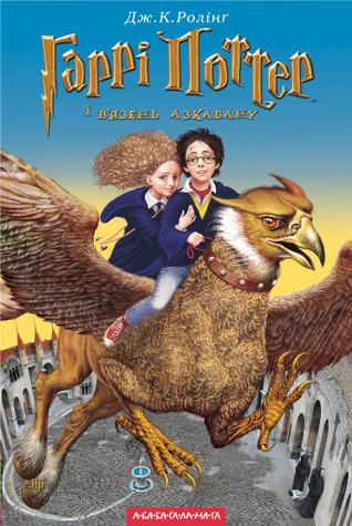 Гаррі Поттер і в'язень Азкабану (Гаррі Поттер, #3)