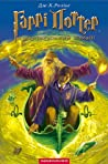 Гаррі Поттер і напівкровний Принц by J.K. Rowling