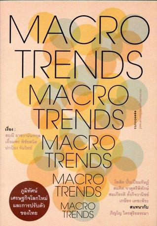 Macro Trends ภูมิทัศน์เศรษฐกิจโลกใหม่และการปรับตัวของไทย