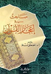 مباحث في إعجاز القرآن