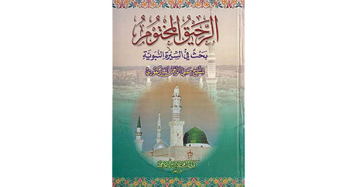 الرحيق المختوم by المباركفوري، صفي الرحمن