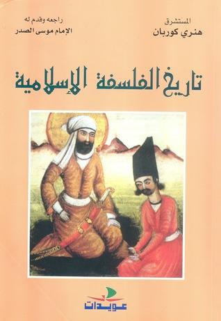 تاريخ الفلسفة الإسلامية