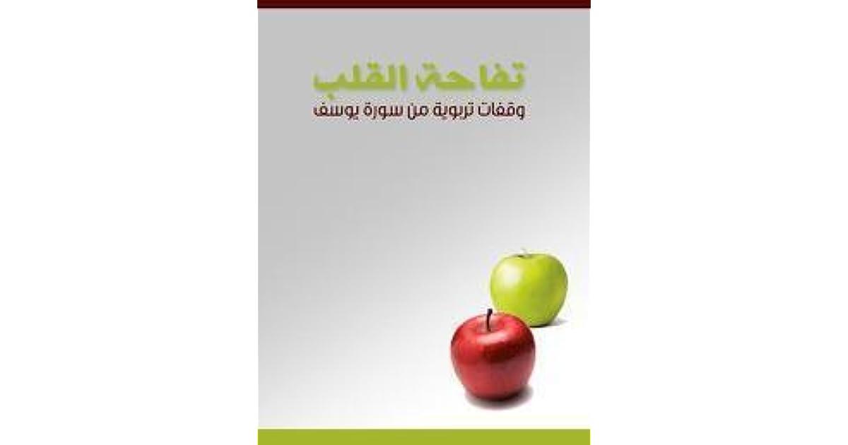 كتاب تفاحة القلب