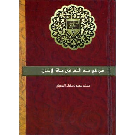 تحميل كتاب سيامند ابن الأدغال pdf
