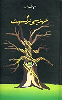 Tehzeebi Nargasiyat / تہذیبی نرگسیت