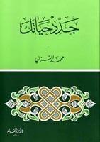 جدد حياتك محمد الغزالي pdf