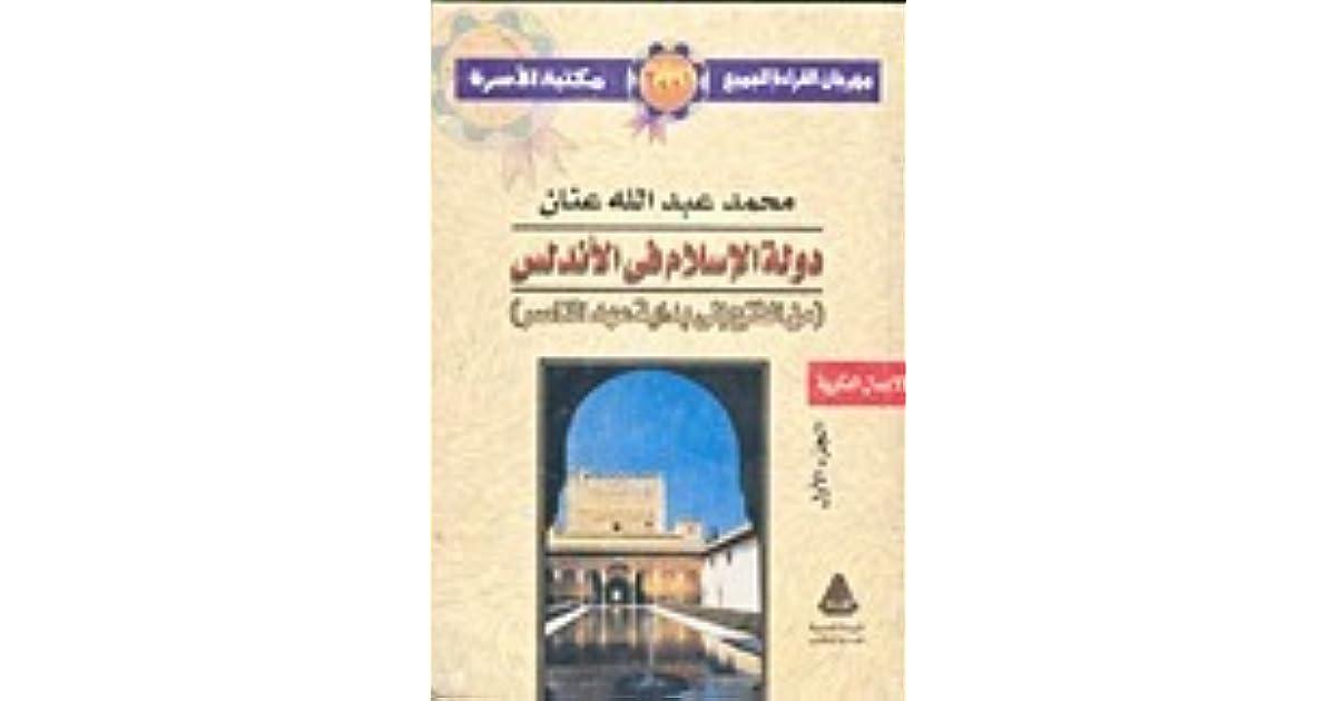 دولة الإسلام في الأندلس الجزء الثاني By محمد عبد الله عنان