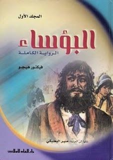 Tariq Al Karmawy S Review Of البؤساء