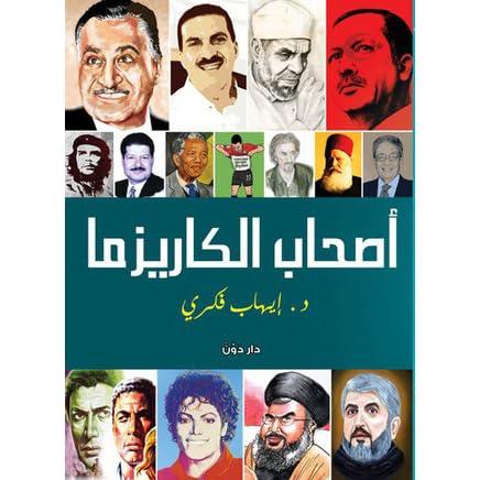 كتاب بين يدي استاذي pdf