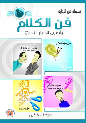 كتاب فن التفاوض والاقناع pdf