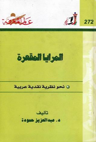 المرايا المقعرة : نحو نظرية نقدية عربية