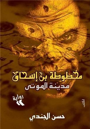 """نتيجة بحث الصور عن رواية مخطوطة بن إسحاق 1- مدينة الموتى"""""""