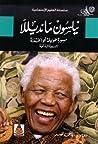 نيلسون مانديللا by Nelson Mandela