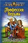 Профессия: ведьма (Белорийский цикл о ведьме Вольхе, #1)