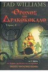 Ο θρόνος από δρακοκόκαλο, Τόμος Α' (Το βιβλίο της μνήμης, της θλίψης και του αγκαθιού #1, Μέρος 1 από 2)