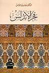 فجر الأندلس by حسين مؤنس