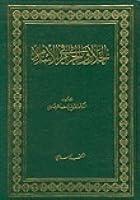 الحلال و الحرام في الإسلام