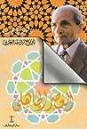 تاريخ الأدب العربي: العصر الجاهلي