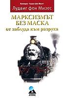 Марксизмът без маска - от заблуда към разруха