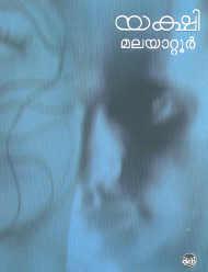 യക്ഷി   Yakshi by Malayattoor Ramakrishnan