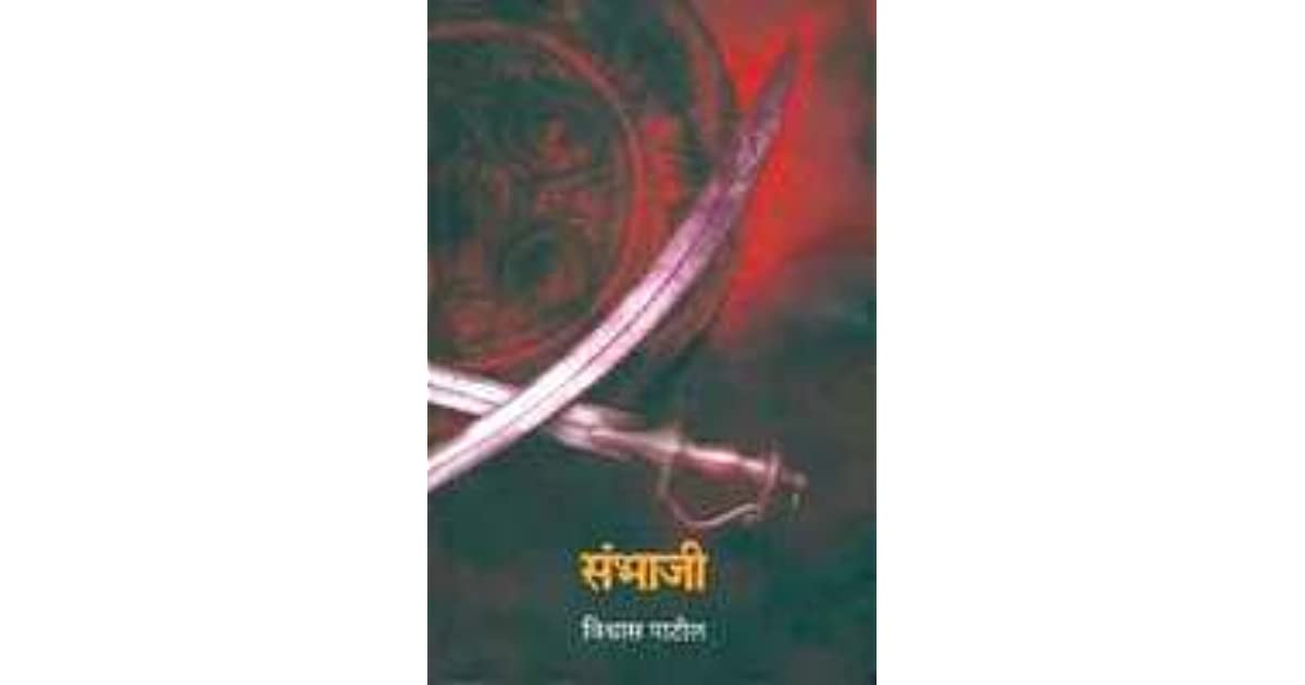 Sambhaji By Vishwas Patil Pdf