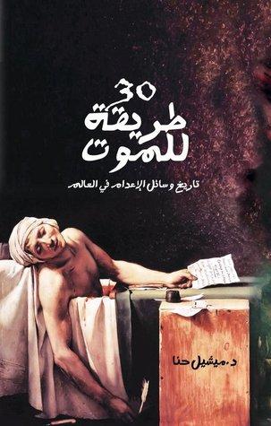 30 طريقة للموت