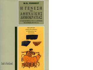 Η γένεση της αθηναϊκής δημοκρατίας: Ο χαρακτήρας της ελληνικής πολιτικής 800-400 πΧ  by  W.G. Forrest