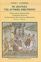 Οι απαρχές της δυτικής επιστήμης: Η ευρωπαϊκή επιστημονική παράδοση σε φιλοσοφικό, θρησκευτικό και θεσμικό πλαίσιο, 600 π.Χ. - 1450 μ.Χ.