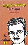 కథా రమణీయం - I (సాహితీ సర్వస్వం - మొదటి సంపుటం)
