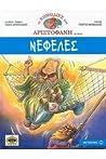 Νεφέλες (Οι κωμωδίες του Αριστοφάνη σε κόμικς, #3)