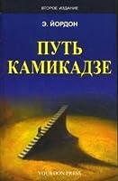 Путь камикадзе