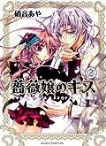 薔薇嬢のキス 2