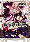 薔薇嬢のキス 3