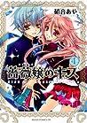 薔薇嬢のキス 4