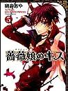薔薇嬢のキス 5