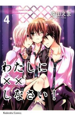 わたしに××しなさい! 4 [Watashi ni xx Shinasai! 4]