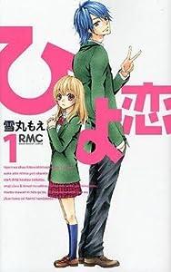 ひよ恋 1 [Hiyokoi 1]
