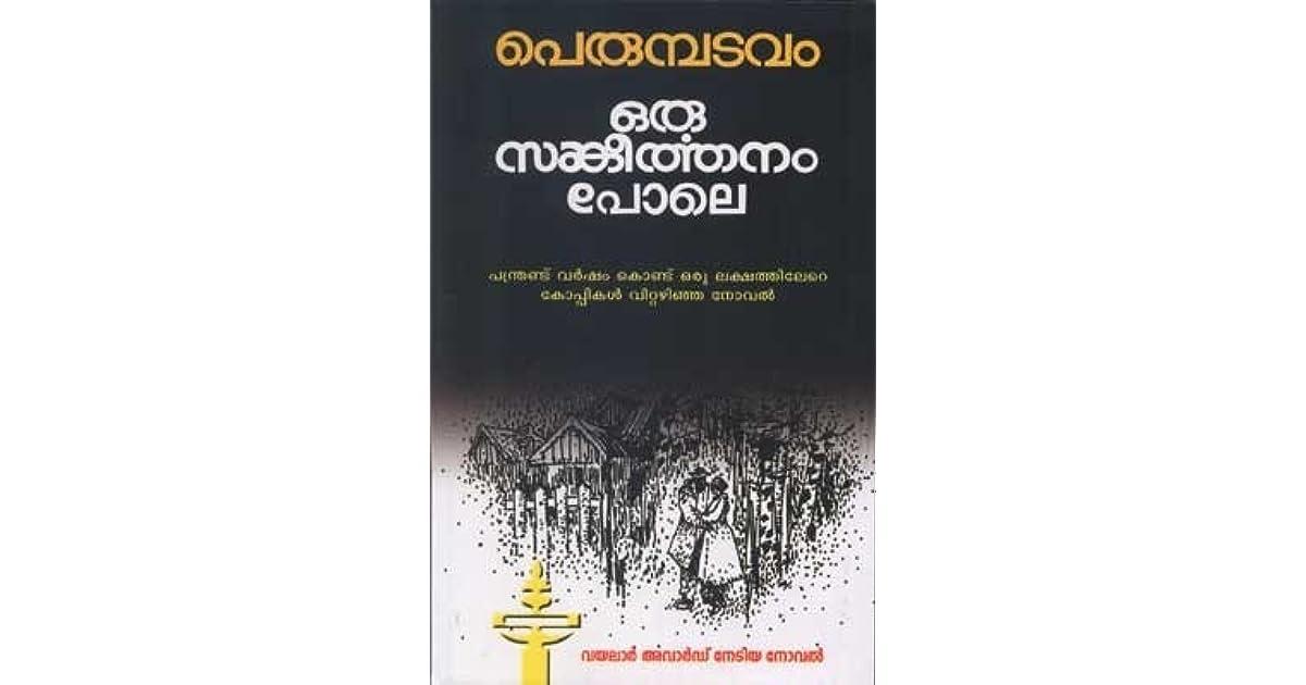 oru sankeerthanam pole malayalam pdf free download