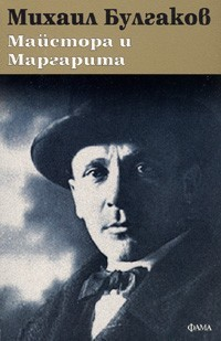 Майстора и Маргарита by Mikhail Bulgakov