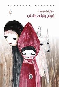 قيس وليلى والذئب