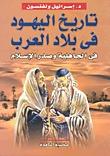 كتاب تاريخ اليهود في بلاد العرب