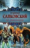 Меч Предназначения by Andrzej Sapkowski