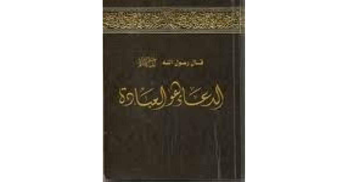 تحميل كتاب الدعاء هو العبادة أسامة بن حسن شبندر pdf
